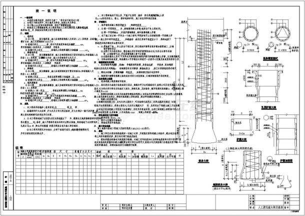 某预应力混凝土管桩说明及大样节点构造详图-图一