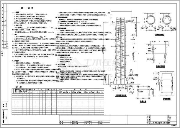 某预应力混凝土管桩说明及大样节点构造详图-图二