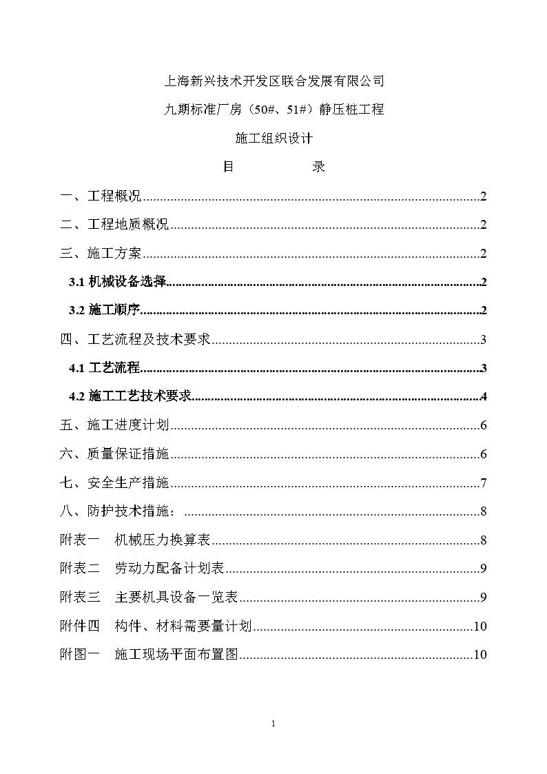 九期标准厂房(50#、51#)静压桩工程施工方案图片1