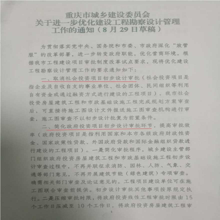 重庆工程勘察设计管理工作的通知(2018.09.01执行).pdf-图一
