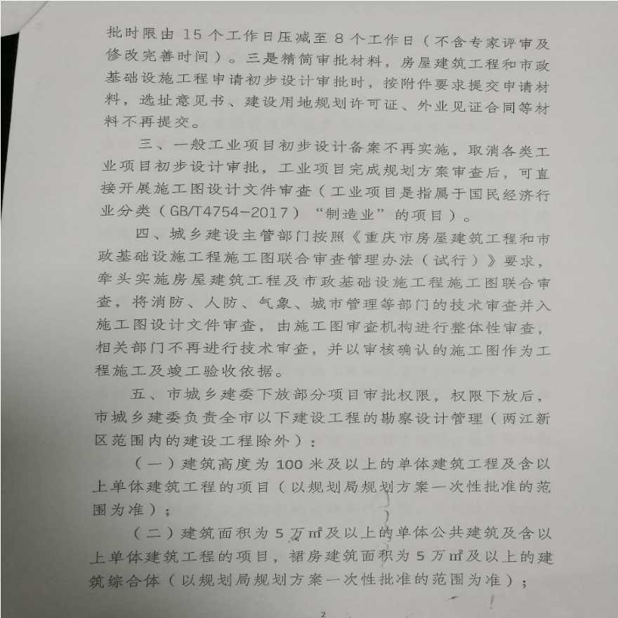 重庆工程勘察设计管理工作的通知(2018.09.01执行).pdf-图二