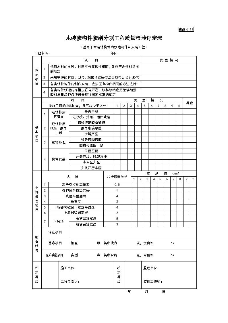 木装修构件修缮分项工程质量检验评定表图片1
