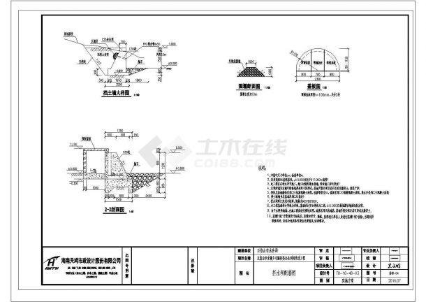 经典水利工程拦水坝设计cad图纸-图二
