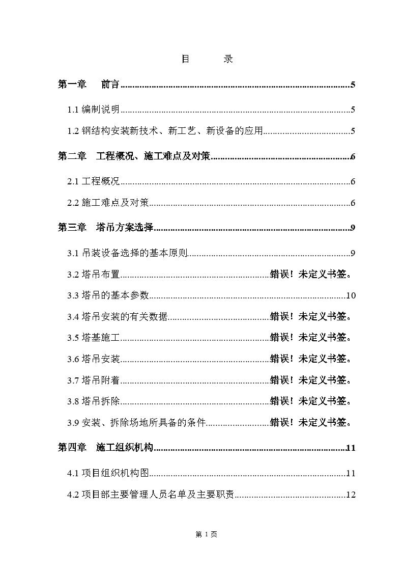 北京某地上63层标志性建筑钢结构工程施工组织设计-图一