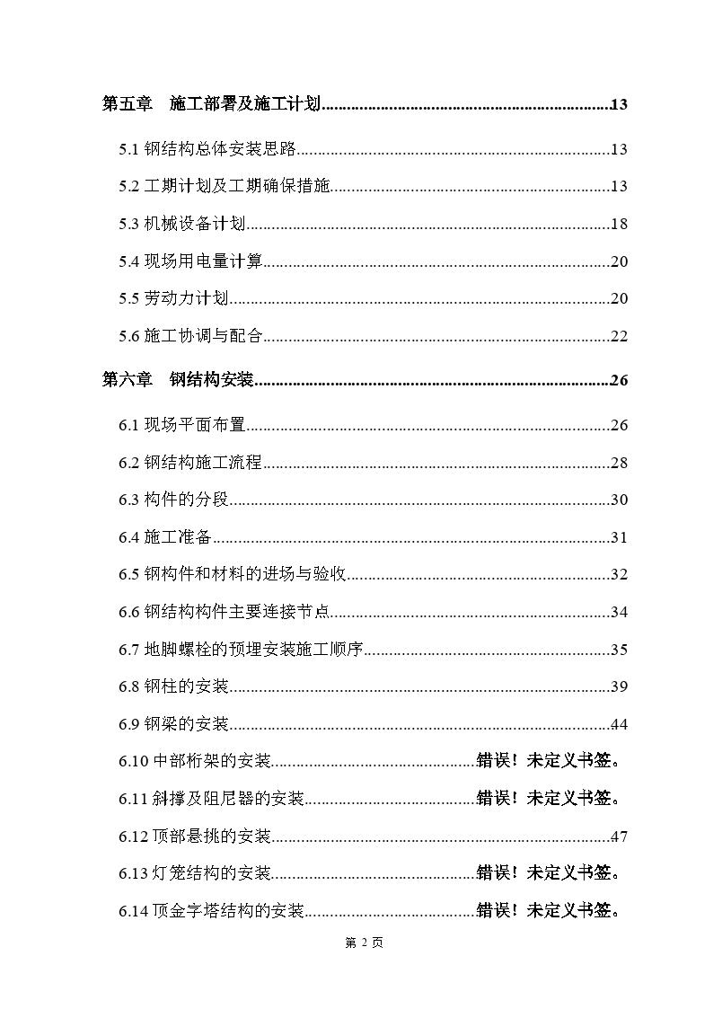 北京某地上63层标志性建筑钢结构工程施工组织设计-图二