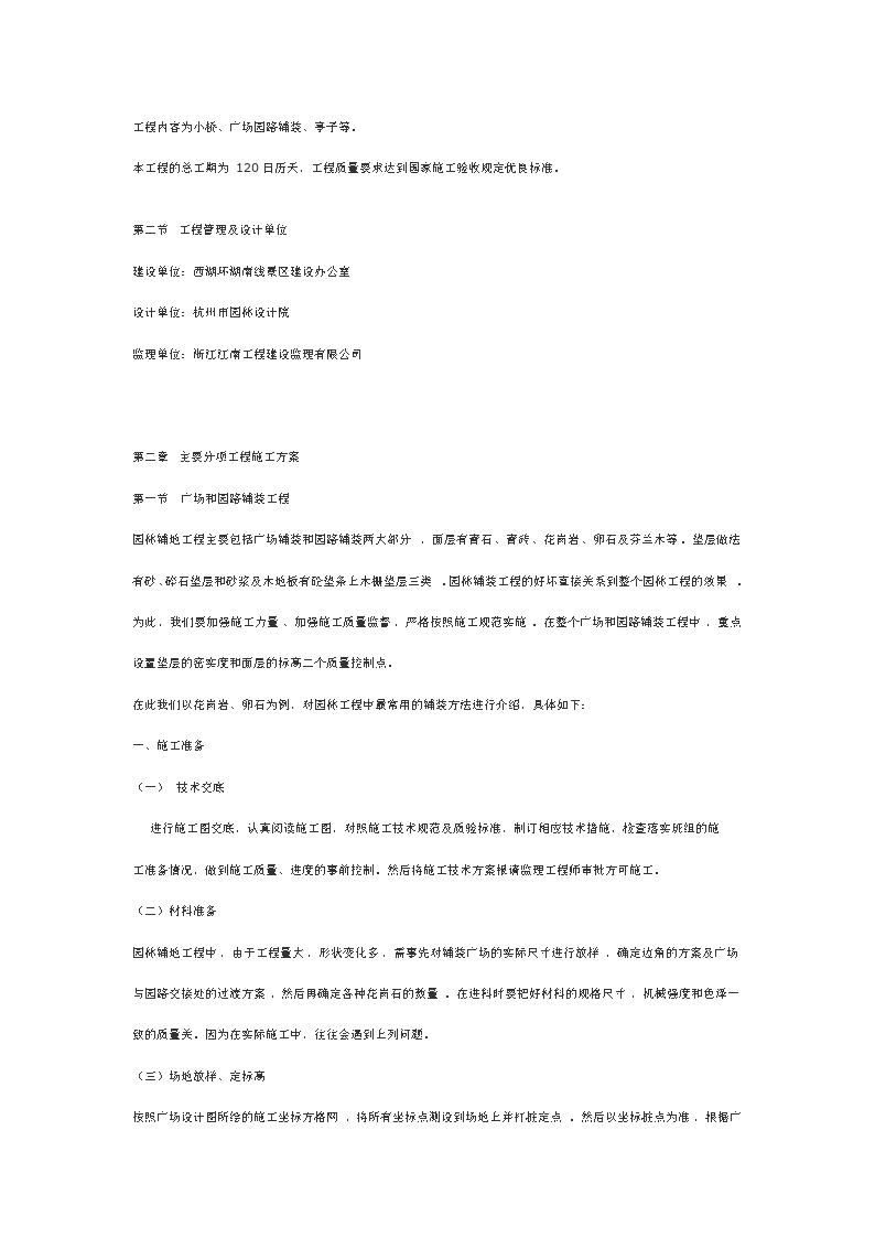 西湖环湖南线景区园林施工组织设计-图二