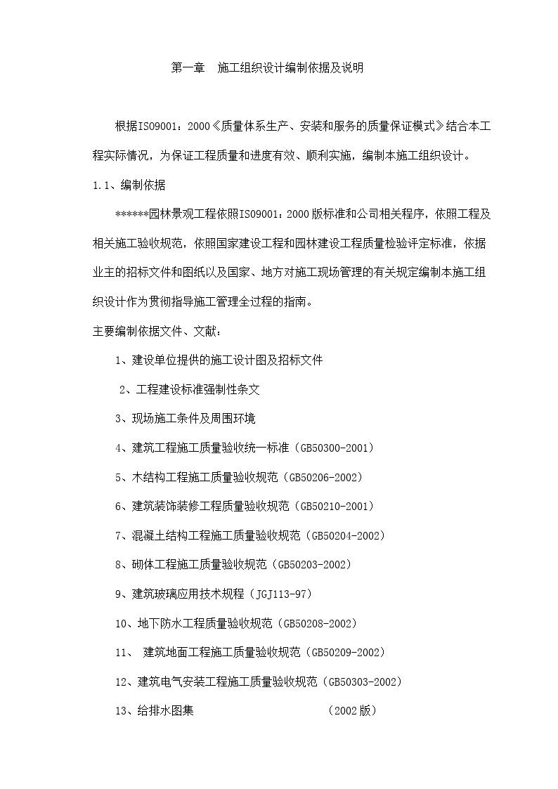 苏州园林景观工程施工组织设计图片1