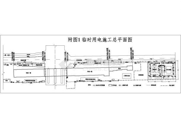 北京地铁临时用电施工方案-图一