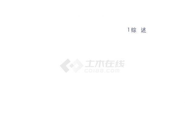 [方案][上海]某知名设计院金陵某路项目规划及建筑设计文本-图二