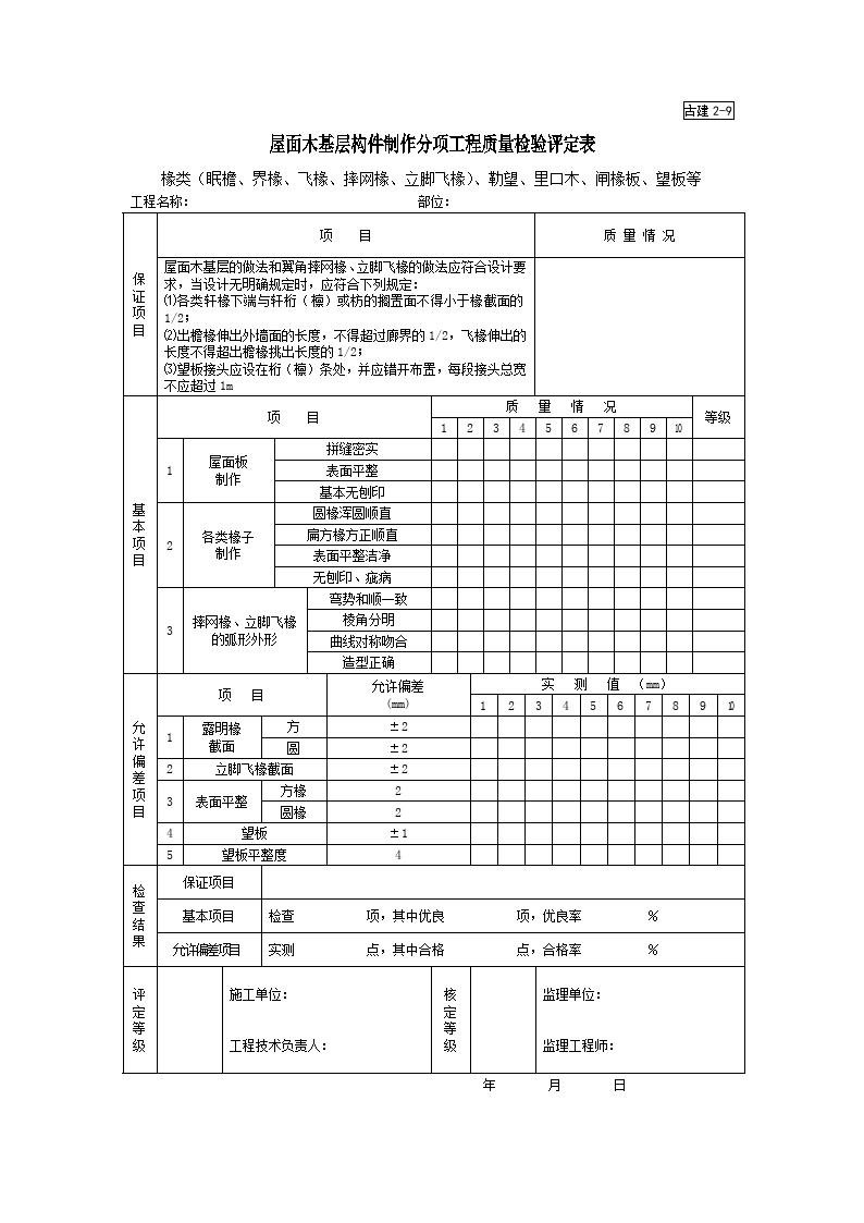 古建2-9屋面木基层构件制作分项工程质量检验评定表图片1