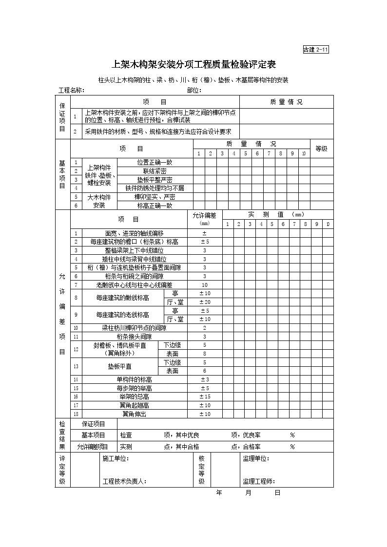 古建2-11上架木构架安装分项工程质量检验评定表图片1