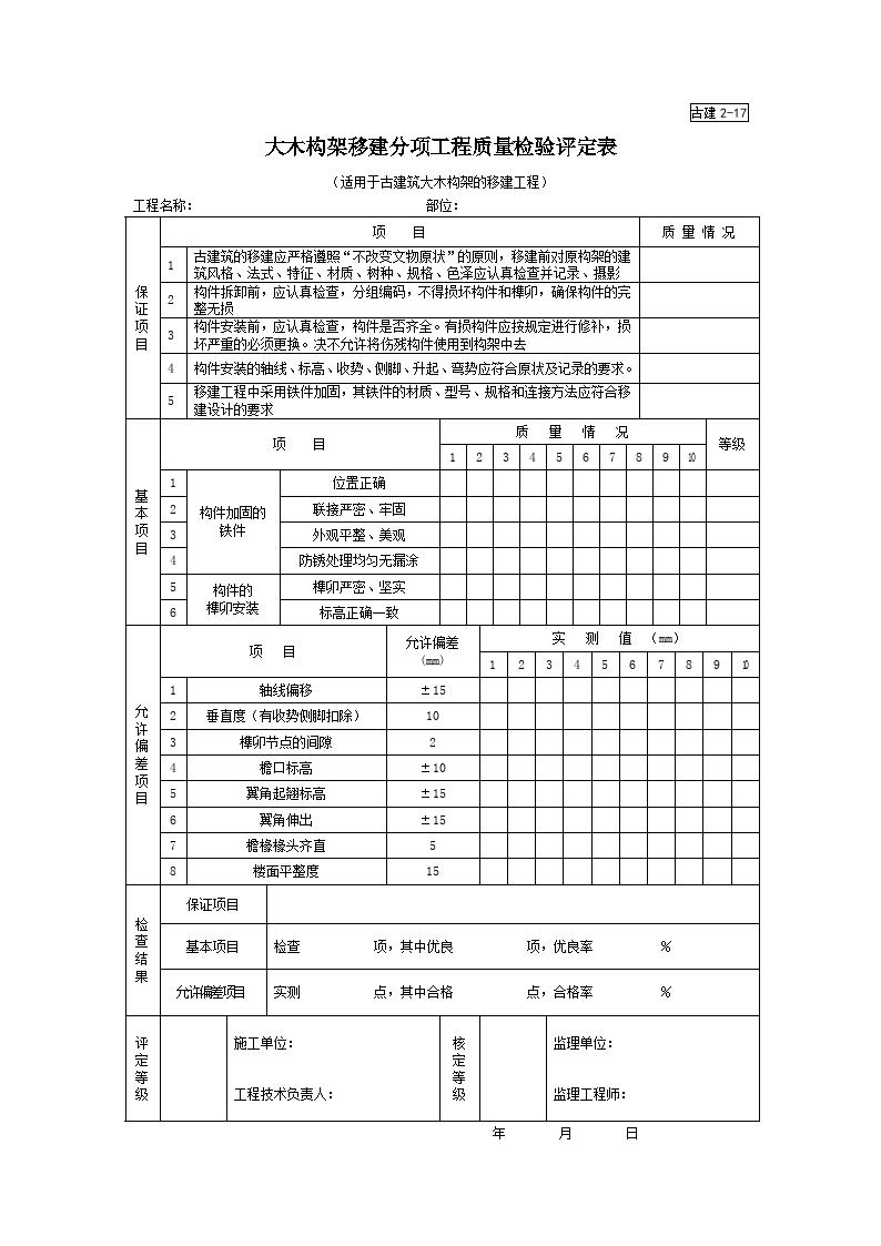 古建2-17大木构架移建分项工程质量检验评定表.图片1