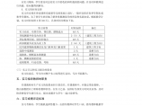 土木工程专业测量学A实习教学大纲图片1