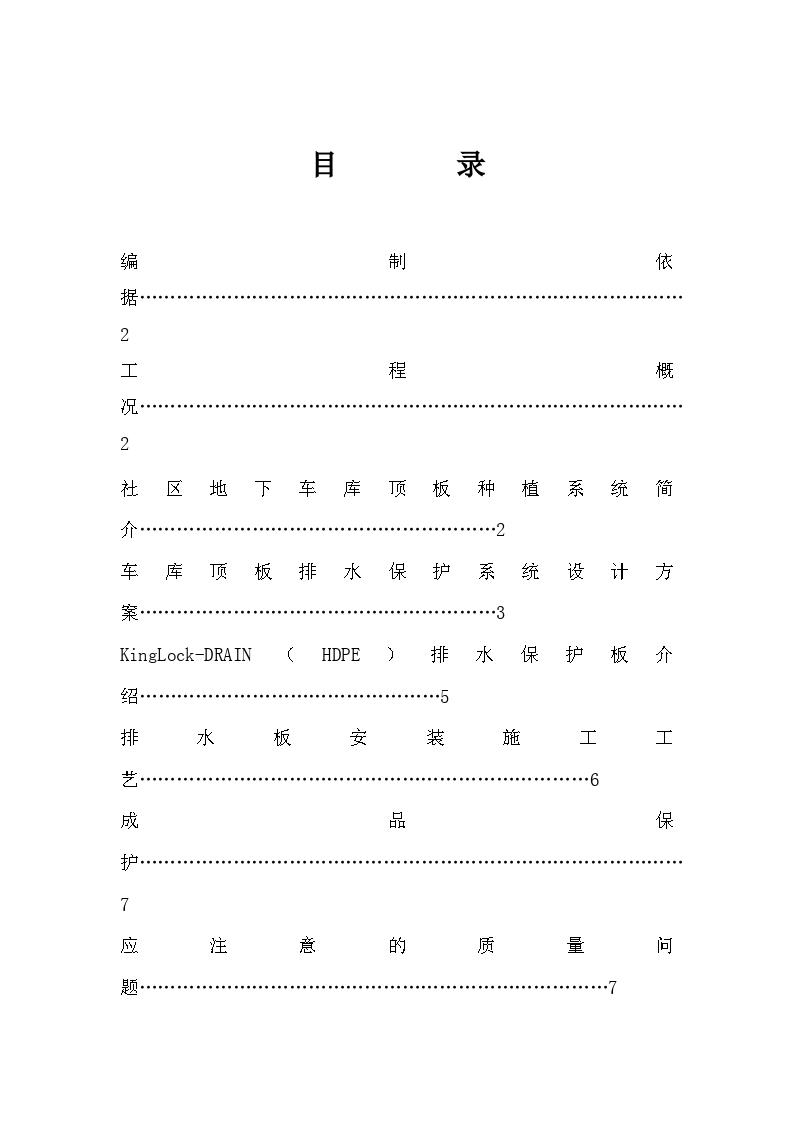 车库顶板排水保护系统施工组织设计方案-图二