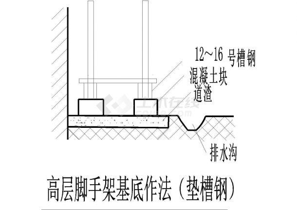 高层脚手架基底作法(垫槽钢)-图一