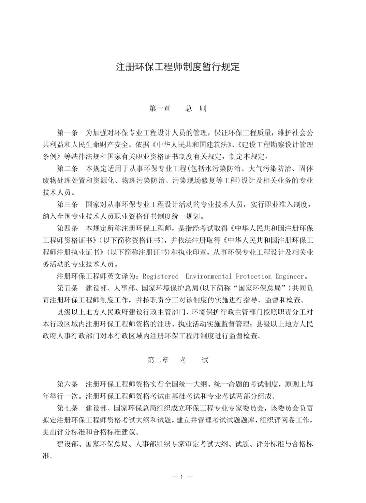 关于印发注册环保工程师制度暂行规定-图二