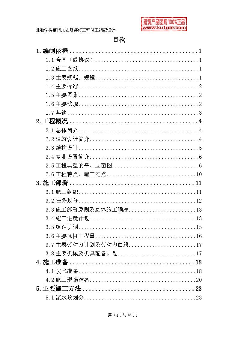 北京东城区教学楼加固改造工程施工组织设计-图一