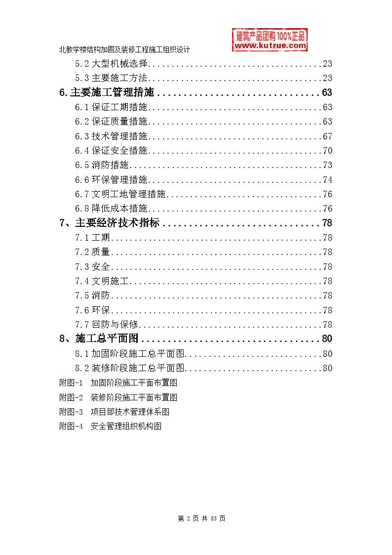 北京东城区教学楼加固改造工程施工组织设计-图二