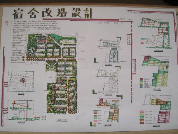 校园宿舍周边环境改造设计方案-图一