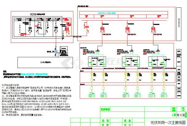 光伏发电高压并网设计cad全套图(标注齐全)-图二