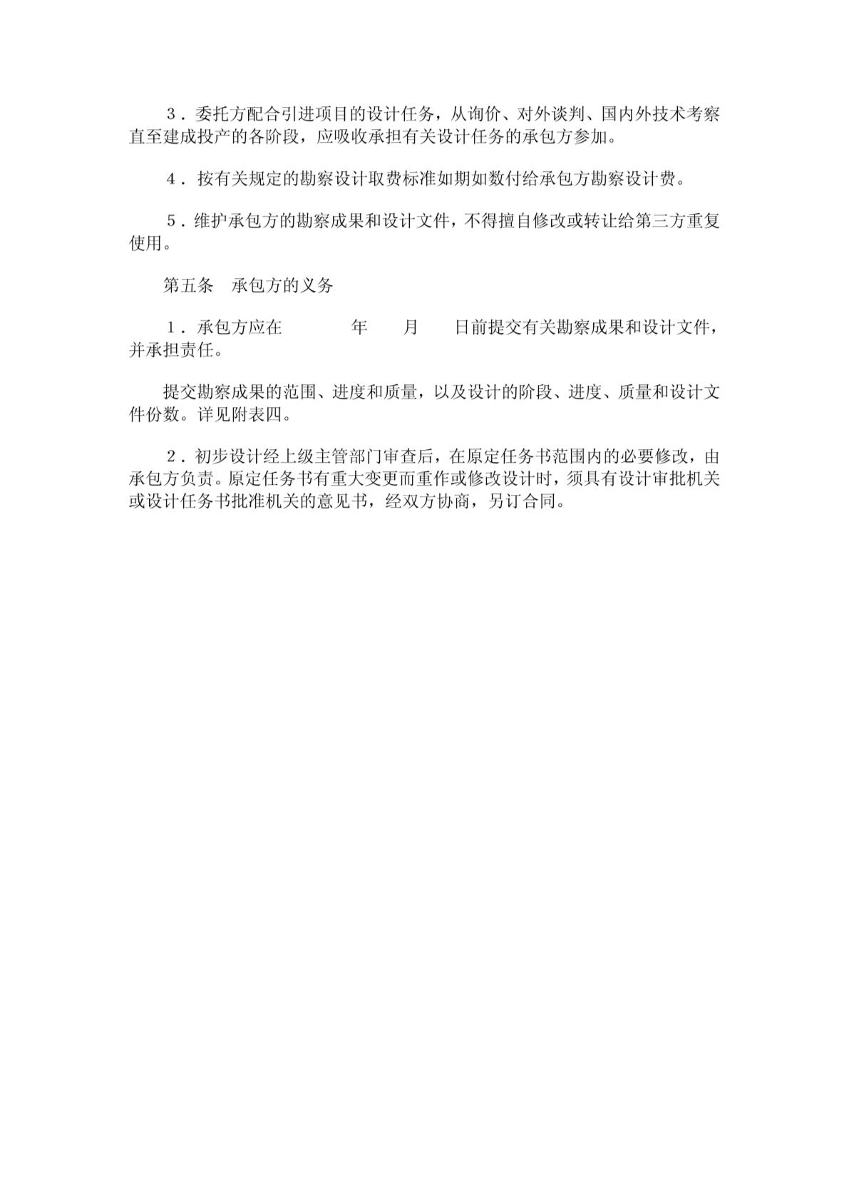建设工程勘察设计合同(1) 范文范本 _940-图一
