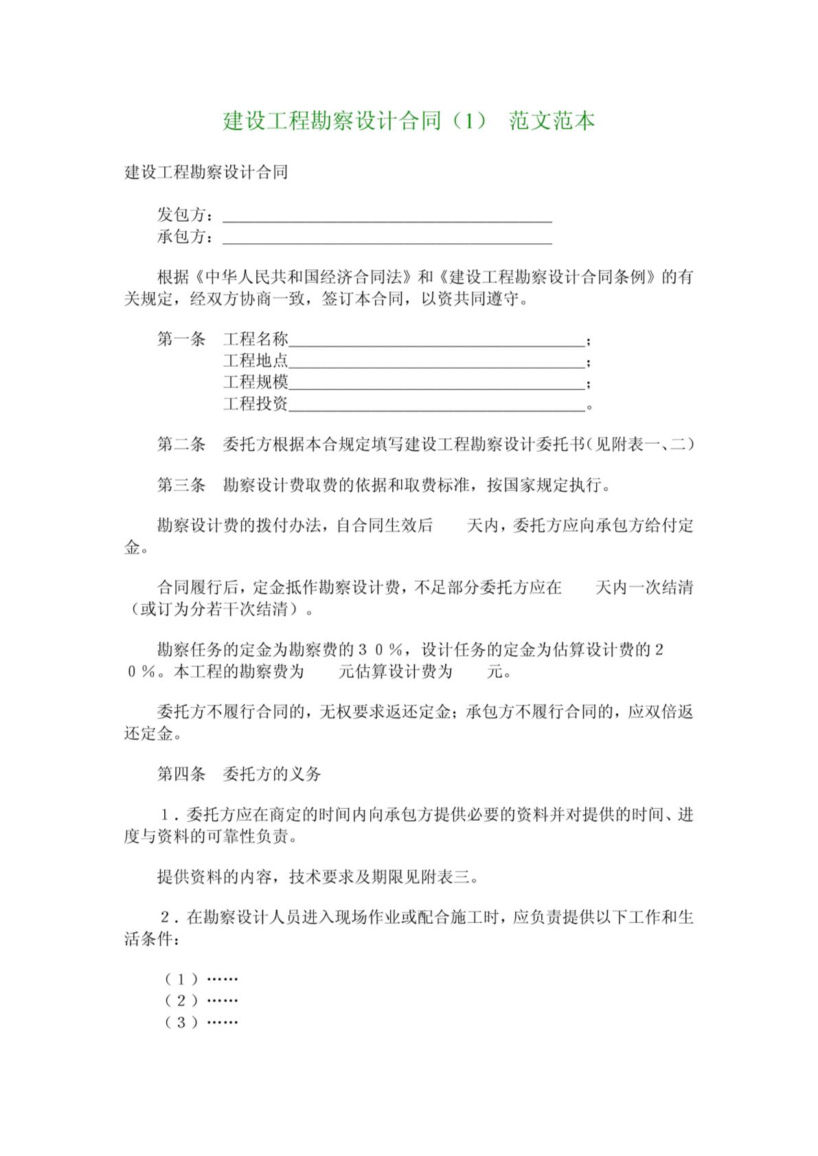 建设工程勘察设计合同(1) 范文范本 _940-图二