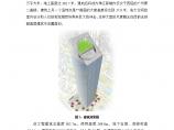 广州某超高层(第二高楼)建筑钢结构工程施工组织设计(斜撑框架+混凝土核心筒结图片1
