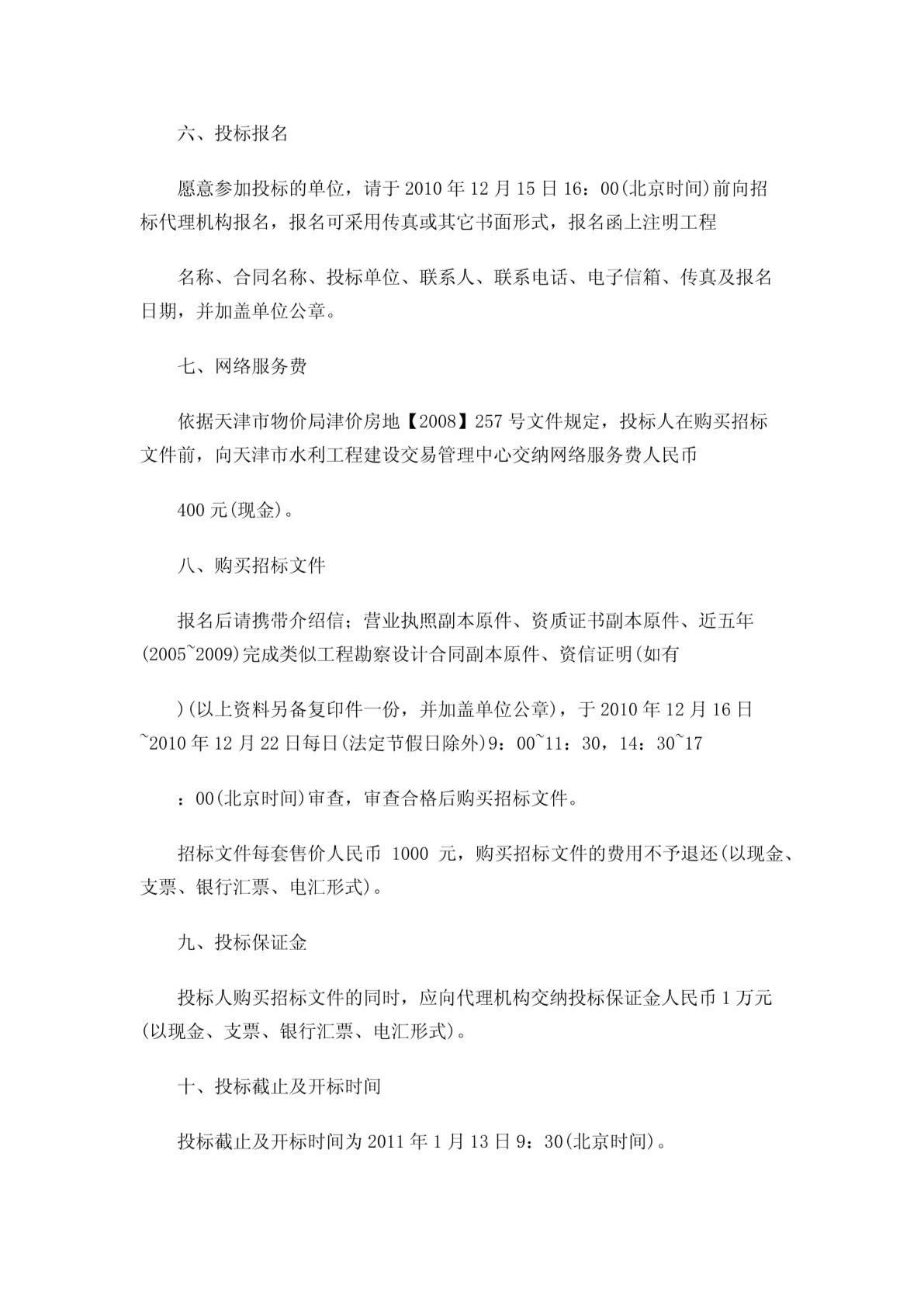 天津市2010年水土流失重点治理工程勘察设计招标公告-图一
