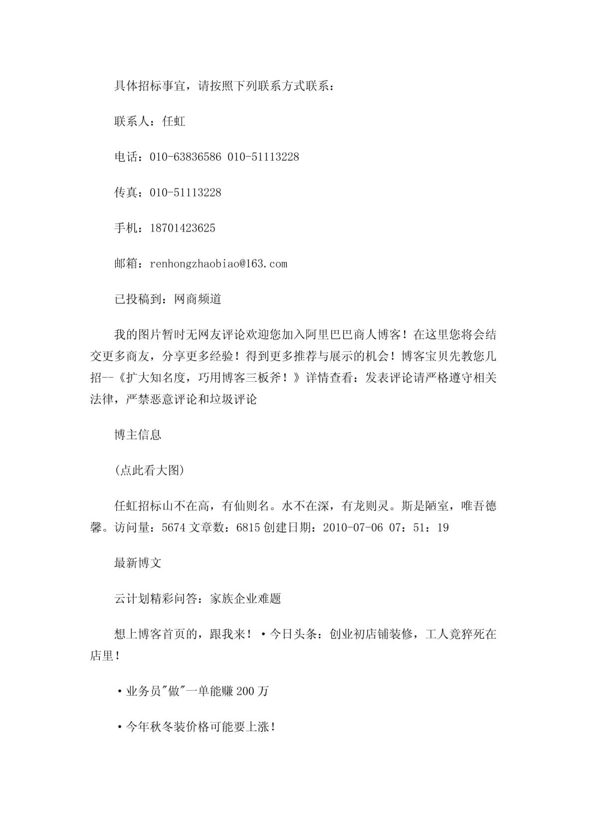 天津市2010年水土流失重点治理工程勘察设计招标公告-图二