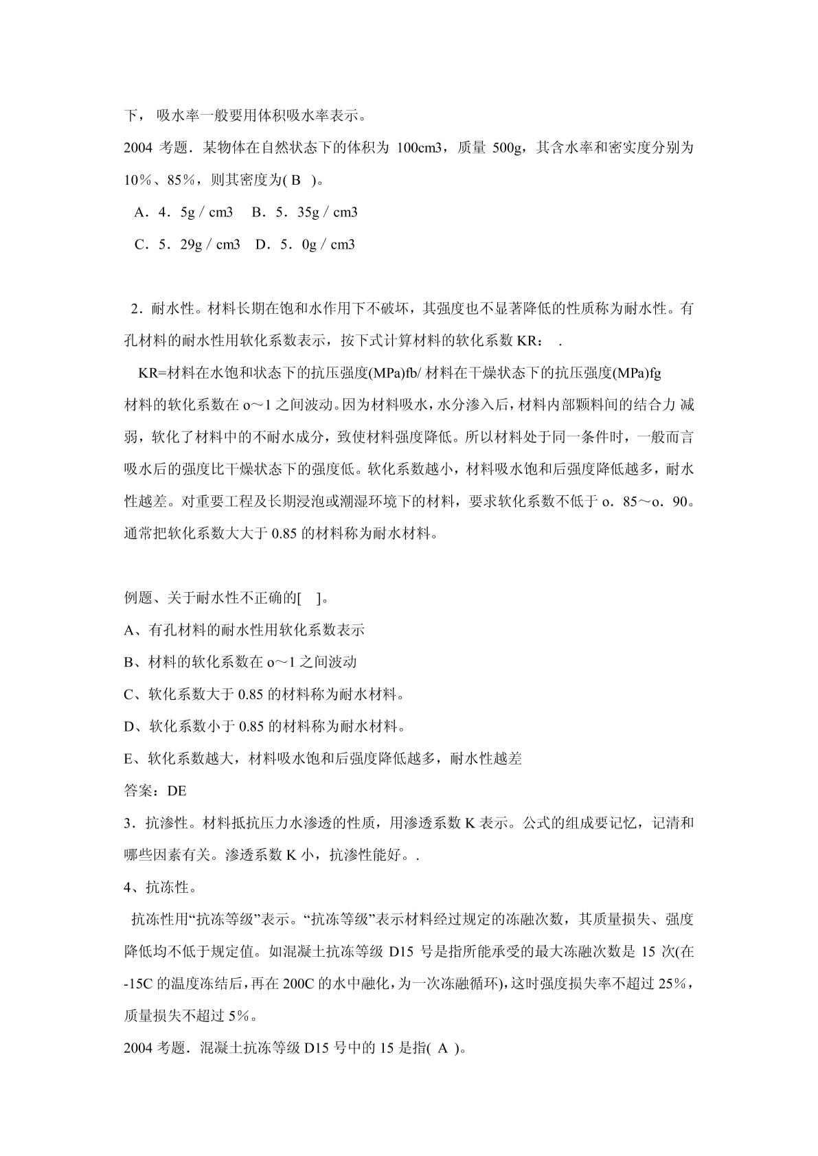 建设工程技术与计量(土建) 精讲班(5)-图二