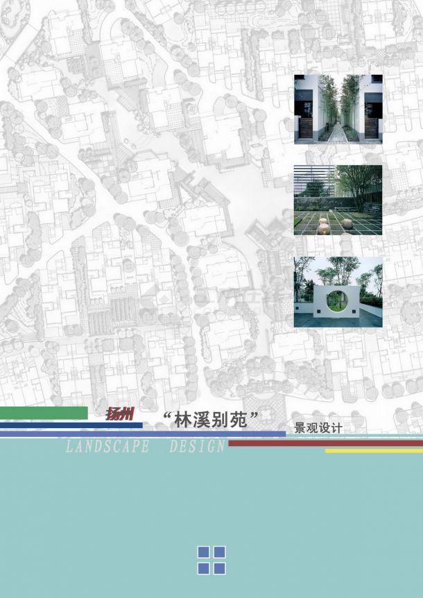 [扬州]中式现代居住区景观设计方案-图一