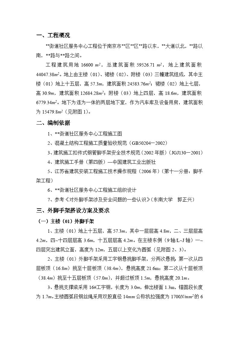 南京市某服务楼悬挑工字钢外脚手架施工方案-图一