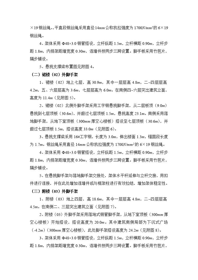 南京市某服务楼悬挑工字钢外脚手架施工方案-图二