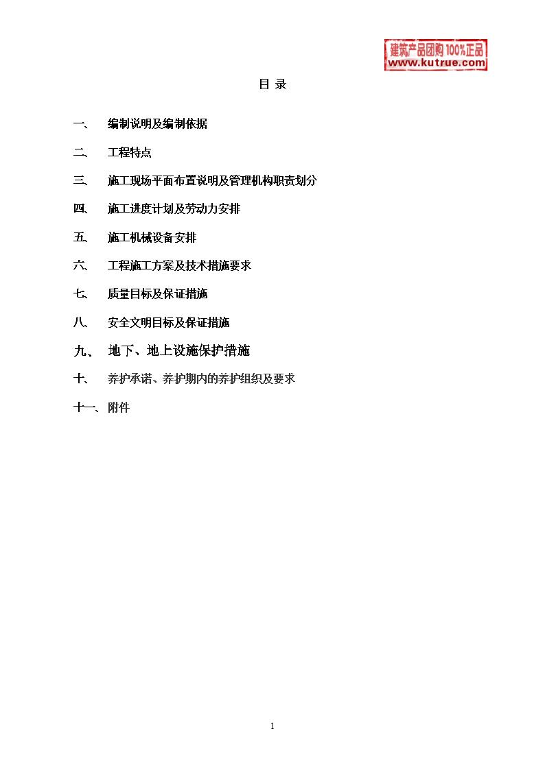 苏州居住区园林工程施工组织设计图片1