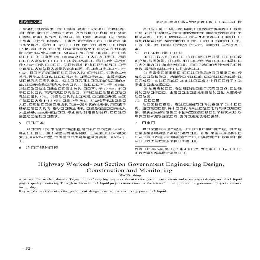 高速公路采空区治理工程设计施工与监控-图二