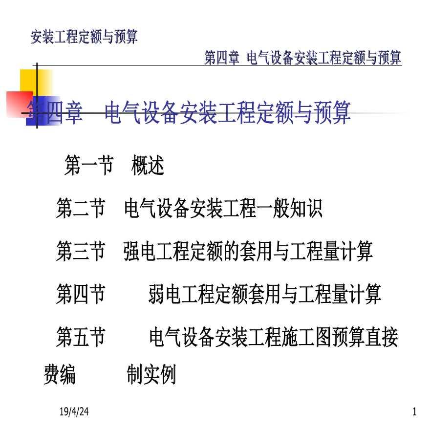 电气设备安装工程定额与预算(140页)图片1