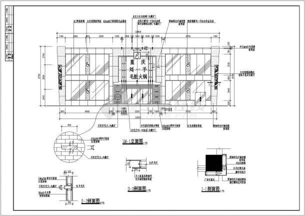 某地区餐厅商业装修设计图纸(全套)-图二