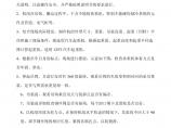 [暖通施工组织设计] 某广场地下冷水机组吊装方案.docxShiGongZuZhi.Com图片1