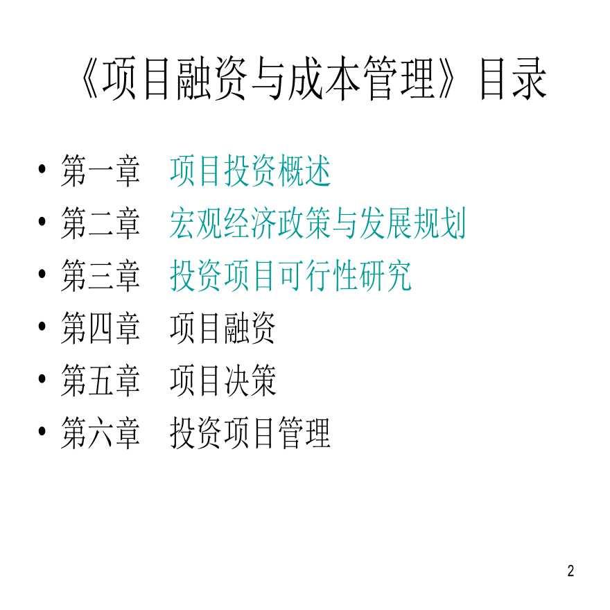 项目投资与融资加实践讲义(655页,图文并茂)-图二