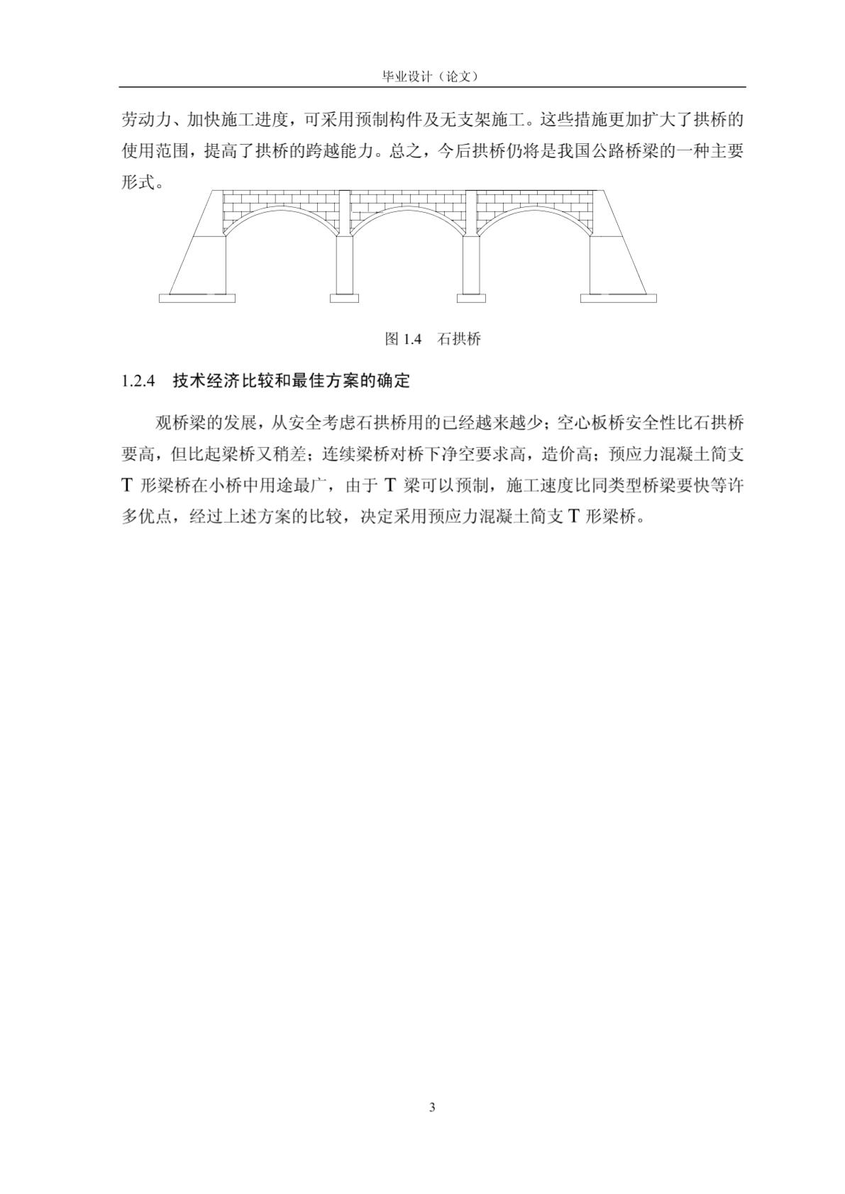预应力简支T梁(20m)优秀毕业设计计算书图片1