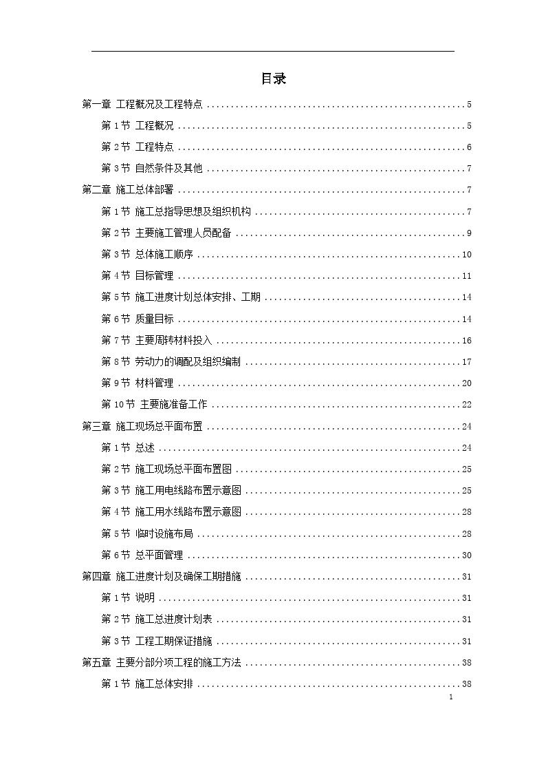 苏溪镇某创业园(二)标准厂房工程施工组织设图片1