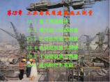 第13章 工业与民用建筑施工测量图片1