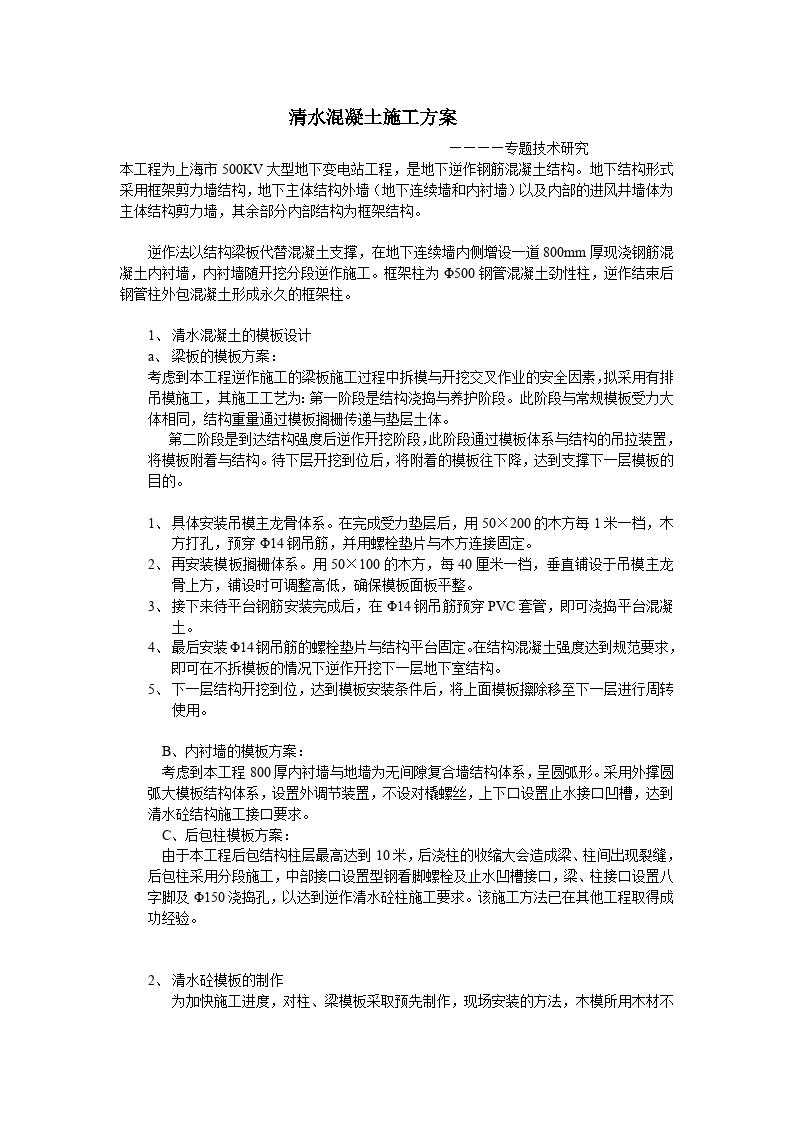上海市500KV大型地下变电站工程清水混凝土施工组织设计方案-图一