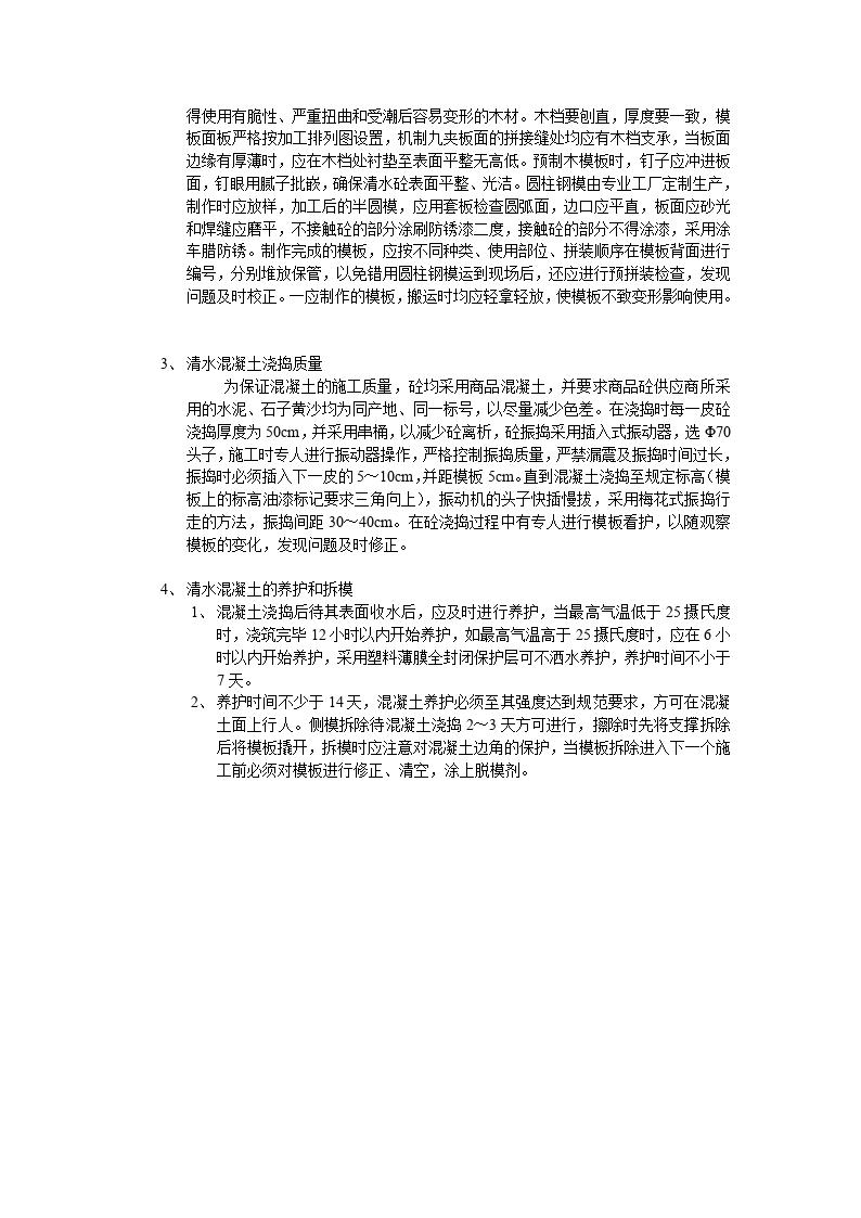 上海市500KV大型地下变电站工程清水混凝土施工组织设计方案-图二