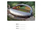 贵阳某管桁架结构奥体中心支撑胎架卸载专项方案图片1