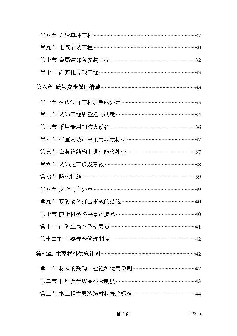 西安某体育学校射击馆建筑声学、装修工程(绿色环保施工)-图二