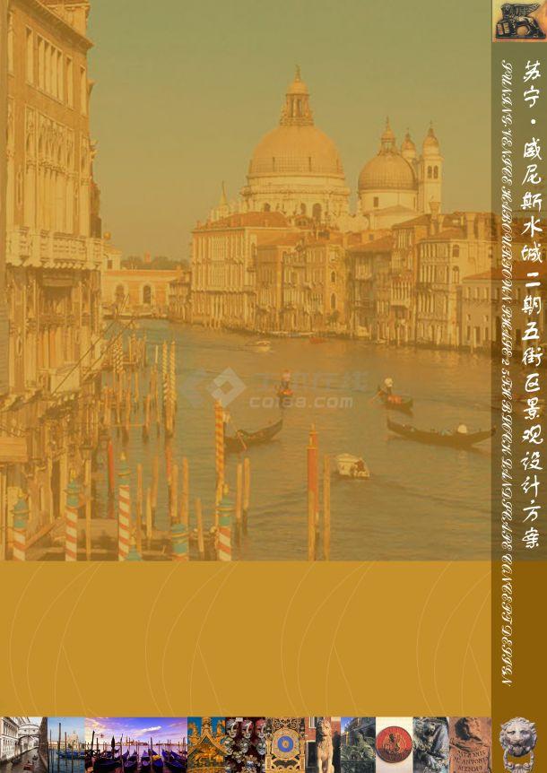 [南京]威尼斯浪漫水乡风情高档居住区景观规划设计方案-图一