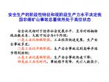 长江水利委员会安全图片1