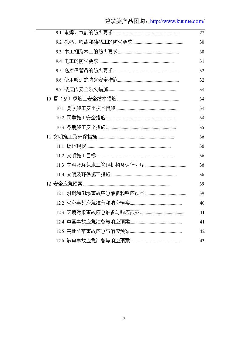 [北京]商业综合楼安全文明施工组织设计(中建)-图二