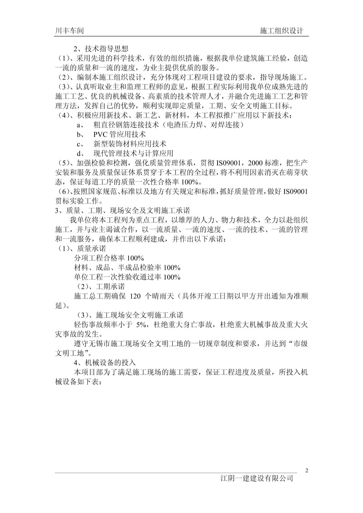 江阴车间施工组织设计建筑施工精品-图一